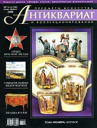 Антиквариат, предметы искусства и коллекционирования, №1-2 (54), январь-февраль 2008