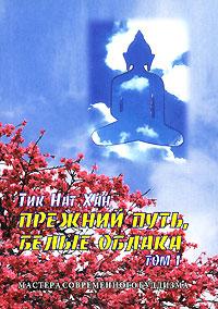 Тик Нат Хан Прежний путь, белые облака. Том 1 dunlop winter maxx wm01 185 60 r14 82t