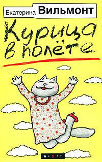 Екатерина Вильмонт Курица в полете цветные пальчики