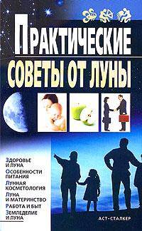 Вера Михайлова Практические советы от Луны александр тамоников холодный свет луны