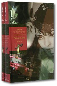 Джон Голсуорси Конец главы (комплект из 2 книг) джон голсуорси патриций