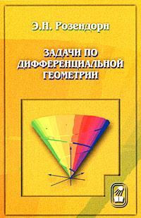 Э. Р. Розендорн Задачи по дифференциальной геометрии  эмиль розендорн теория поверхностей