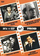Серебристая пыль  (1953 г., 99 мин.) Ростислав Плятт (