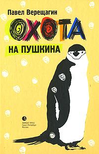 Павел Верещагин Охота на Пушкина pavel yerokin mp002xw1a6ky
