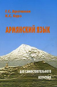 Г. С. Арутюнян, К. С. Бурэ Армянский язык для самостоятельного изучения книга для записей с практическими упражнениями для здорового позвоночника
