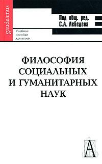 Философия социальных и гуманитарных наук