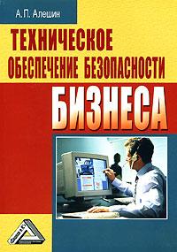 А. П. Алешин Техническое обеспечение безопасности бизнеса corel wordperfect 9 0 quick source reference guide