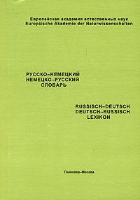 И. И. Земскова Русско-немецкий, немецко-русский словарь / Russisch-deutsch, deutsch-russisch Lexikon menschen a1 glossar deutsch russisch