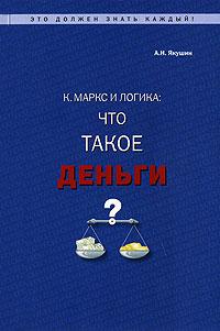 """А. Н. Якушин К. Маркс и логика: что такое """"деньги""""?"""