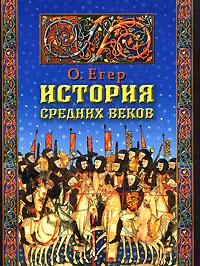 О. Егер История средних веков