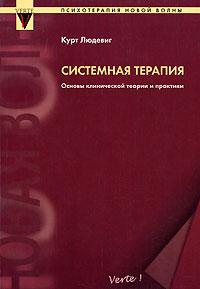 Системная терапия. Основы клинической теории и практики. Курт Людевиг