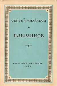 Купить Сергей Михалков. Избранное