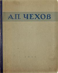 А. П. Чехов. Избранные сочинения чехов антон павлович чайка три сестры вишневый сад