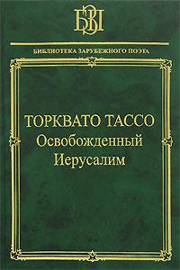 Торквато Тассо Освобожденный Иерусалим иерусалим книга