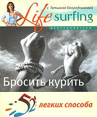 П. Кросс, К. Хопвуд 52 легких способа бросить курить