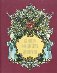 Великие российские династии авторский коллектив великие российские актеры
