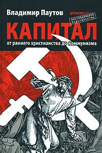 Владимир Паутов Капитал. От раннего христианства до коммунизма