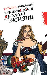 Татьяна Москвина Энциклопедия русской жизни