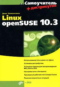 Денис Колисниченко Самоучитель Linux openSUSE 10.3 (+ DVD-ROM) колисниченко д самоучитель системного администратора linux