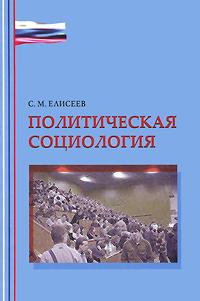 С. М. Елисеев Политическая социология