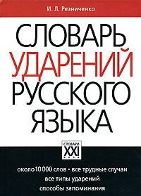 И. Л. Резниченко Словарь ударений русского языка
