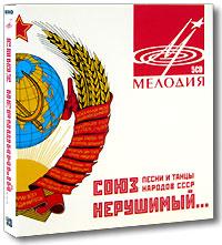 Союз нерушимый... (5 CD) сборник – союз 59 cd