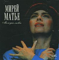 Мирей Матье.  Мелодия любви ООО