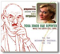 Нина Мещанинова Нина Мещанинова исполняет песни Булата Окуджавы. Пока земля еще вертится нина ананиашвили андрис лиепа такой короткий век… dvd