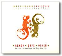 Александр Рагазанов,Андрей Светлов Александр Рагазанов, Андрей Светлов. Между двух огней батарейки sony 397 sr726swn pb 1шт