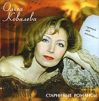 Ольга Ковалева. Старинные романсы