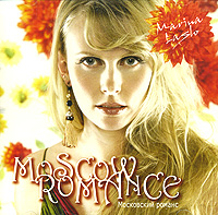 Марина Ласло Марина Ласло. Moscow Romance. Evolution Volume II the vampire files volume two