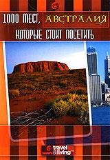1000 мест, которые стоит посетить: Австралия