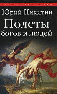 Юрий Никитин Полеты богов и людей никитин юрий александрович контролер книга 5 бригантины поднимают паруса