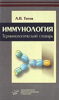 Л. П. Титов. Иммунология. Терминологический словарь