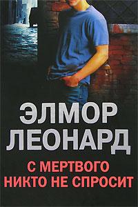 Элмор Леонард С мертвого никто не спросит