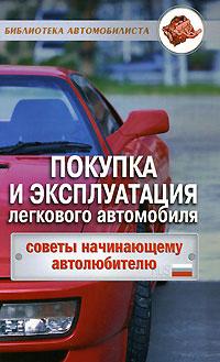 Покупка и эксплуатация легкового автомобиля. Советы начинающему автолюбителю какие колонки для машины