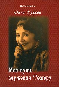 Мой путь служения Театру. Воспоминания в а шевченко русская школа в эмиграции от белграда до харбина