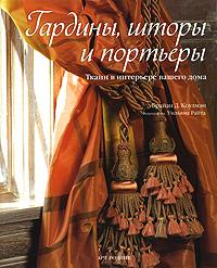 Zakazat.ru: Гардины, шторы и портьеры. Ткани в интерьере вашего дома. Брайан Д. Коулмэн