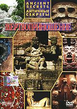 ЖертвоприношениеСамые великие цивилизации в древности, заложившие основу мировой культуры, создавшие письменность, положившие начало самой форме нынешней жизни, имели немало темных сторон, вызывающих содрогание и ужас современного человека. Одна из этих темных сторон кровавой нитью проходит сквозь историю цивилизаций Майя, Моче, Ацтеков, Инков, Шумеров, Маноя, и Древнего Китая.Эта сторона - одержимость человеческими жертвоприношениями! Ужасная и кровавая , когда-то она была обычным ретуалом. Этот фильм раскрывает некоторые секреты и приводит новые свидетельства той эпохи, ставшие доступными благодаря исследованиям современных ученых.