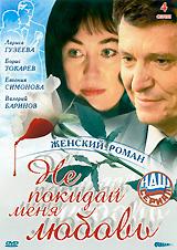 Лариса Гузеева (