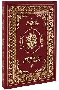 Вильям Шекспир Укрощение строптивой (подарочное издание) укрощение строптивой