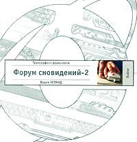 Форум сновидений-2. Вадим Зеланд