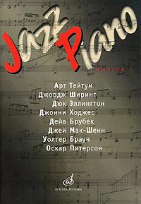 Jazz Piano. Выпуск 1