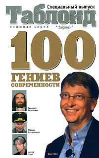 100 гениев современности