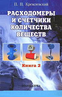 П. П. Кремлевский Расходомеры и счетчики количества веществ. Книга 2