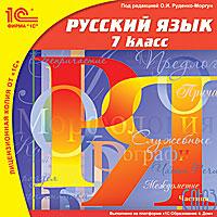 1С:Школа: Русский язык. 7 класс русский язык 5 класс комплект интерактивных тестов