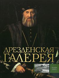 Вадим Сингаевский Дрезденская галерея мейхью джеймс кати в картинной галерее