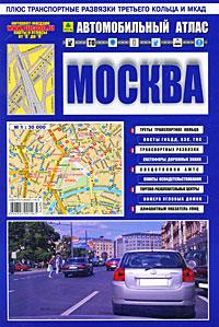 Автомобильный атлас. Москва. Выпуск 8, 2010