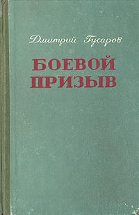 Боевой призыв 10 франков 1953 года