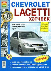 Chevrolet Lacetti хэтчбек. Эксплуатация, обслуживание, ремонт chevrolet lacetti руководство по эксплуатации ремонту и техническому обслуживанию